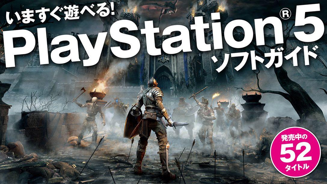 いますぐ遊べる! PlayStation®5ソフトガイド