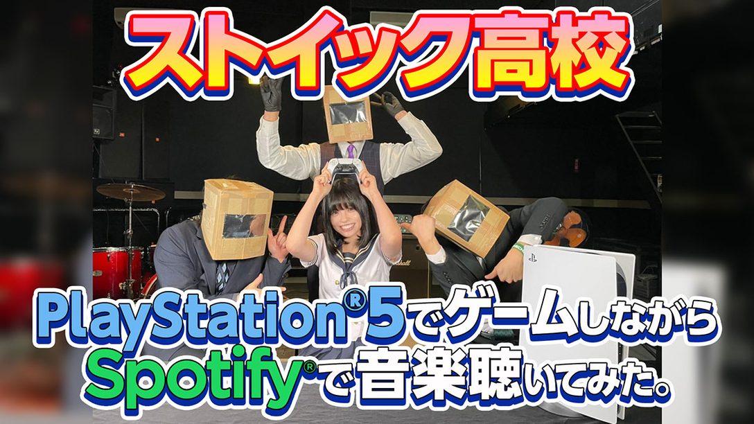 PS5™でゲームをしながら音楽が楽しめる! 「人気YouTubeクリエイターがPS5でSpotify使ってみた」映像3本を公開!