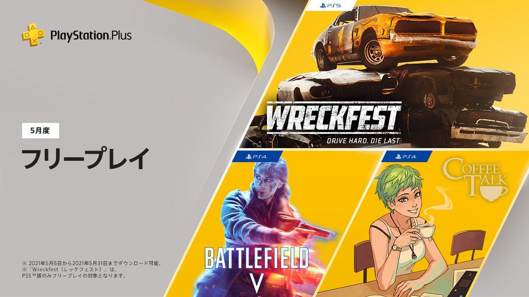 PS Plus 2021年5月のフリープレイにPS4®『バトルフィールドⅤ』やPS5™『Wreckfest(レックフェスト)』などが登場!