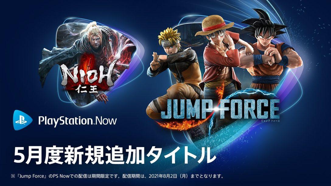 5月のPS Nowに『JUMP FORCE』や『仁王』『ベア・ナックルIV』など4タイトルが登場!