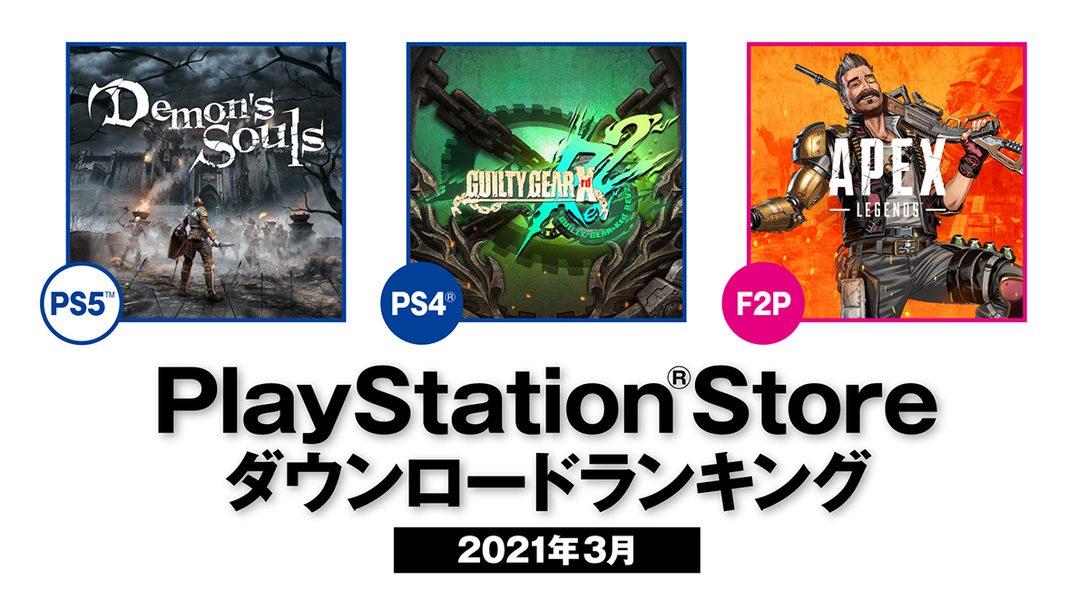 2021年3月のPS Store ダウンロードランキングを発表! 今月も『Demon's Souls』がPS5™の第1位に!