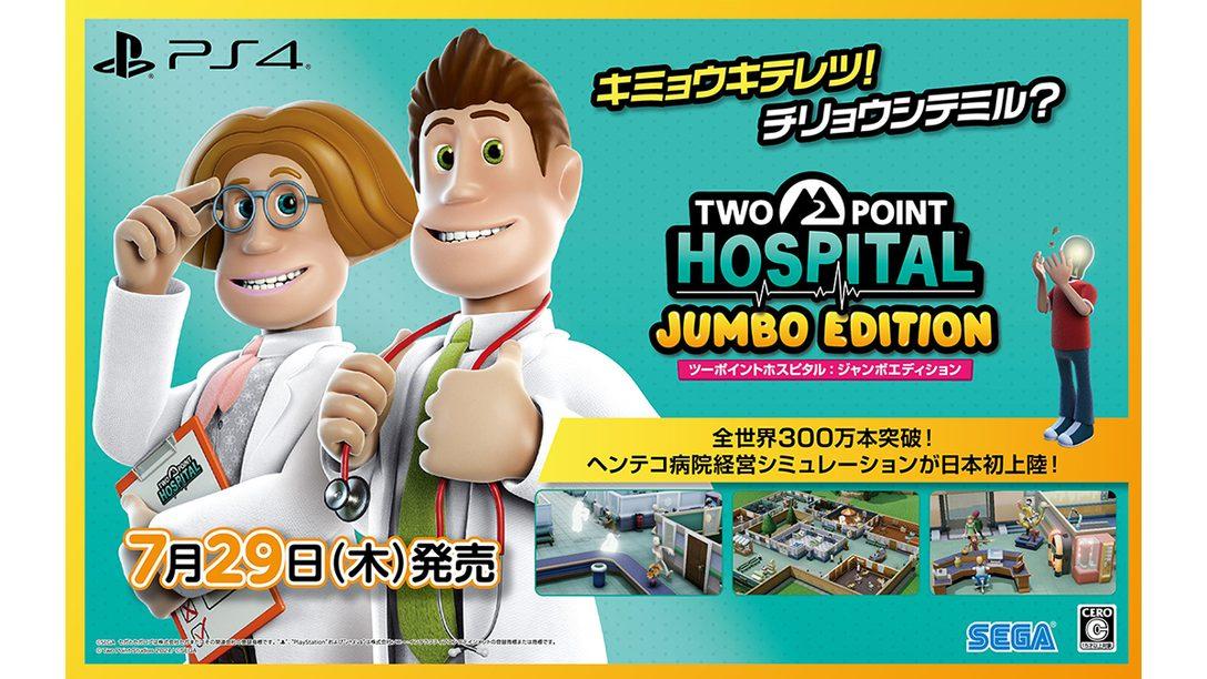 ヘンテコ病院経営シミュレーション『ツーポイントホスピタル:ジャンボエディション』がPS4®で7月29日発売決定!