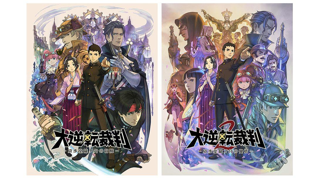 PS4®『大逆転裁判1&2 -成歩堂龍ノ介の冒險と覺悟-』が7月29日に発売決定!