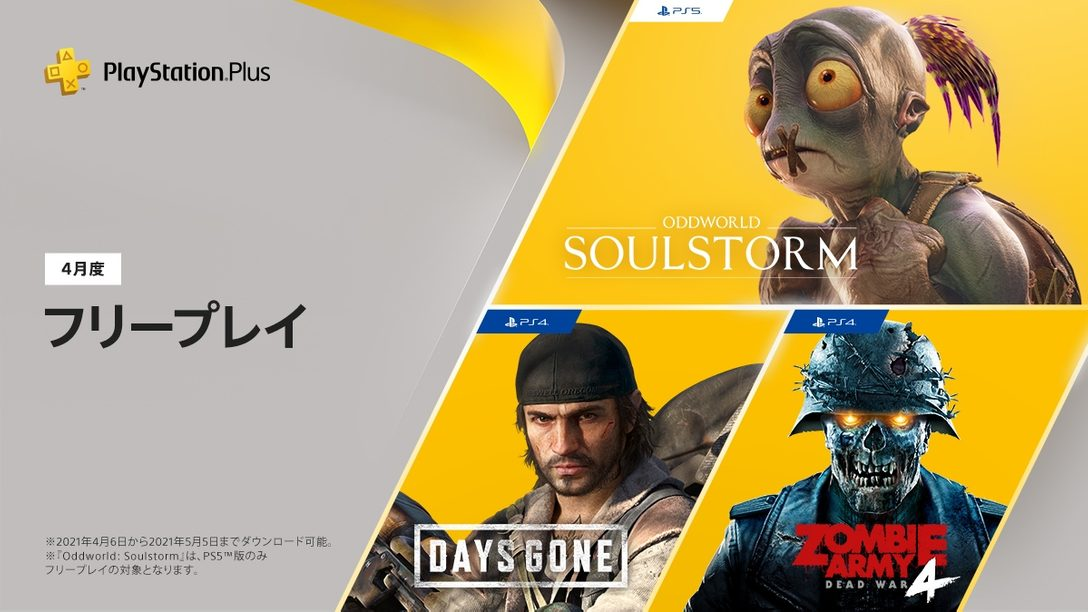 PS Plus 2021年4月のフリープレイにPS4®『Days Gone Value Selection』やPS5™『Oddworld: Soulstorm』などが登場!