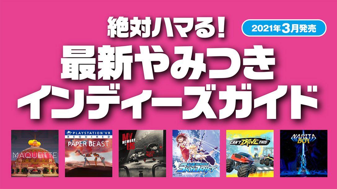 絶対ハマる! 最新やみつきインディーズガイド【2021年3月発売】