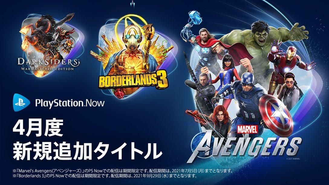 4月のPS Nowに『Marvel's Avengers (アベンジャーズ)』や『ボーダーランズ3』など4タイトルが登場!