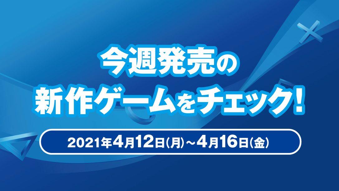 『サガ フロンティア リマスター』など今週発売の新作ゲームをチェック!(PS5™/PS4® 4月12日~16日)