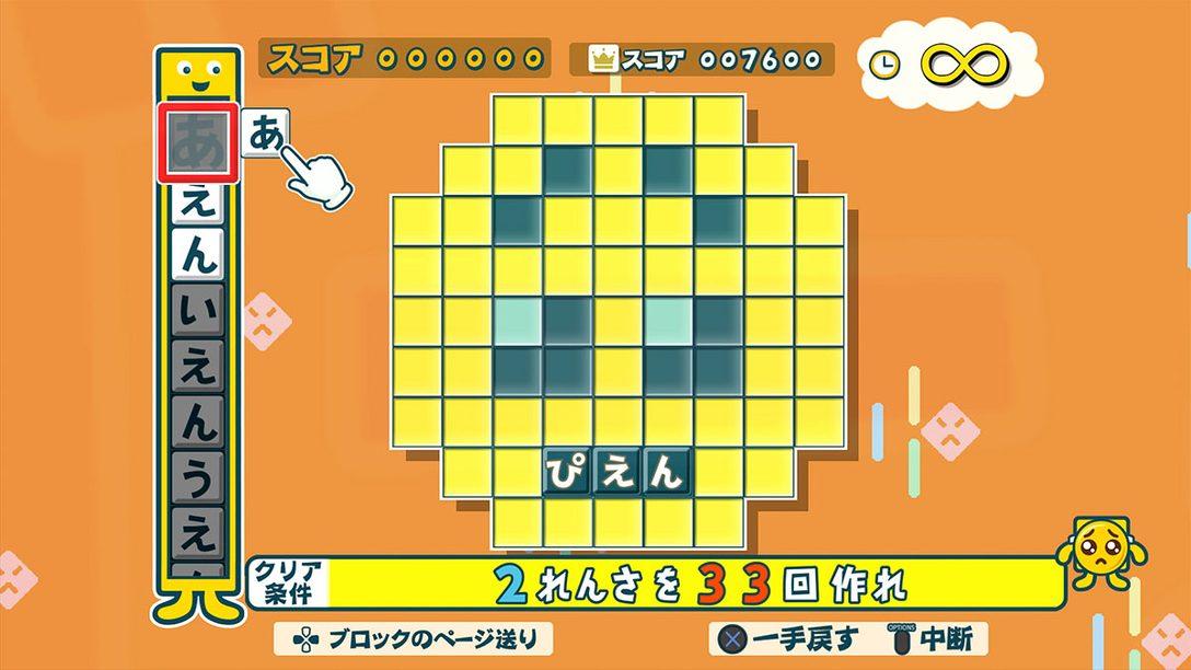 PS4®『ことばのパズル もじぴったんアンコール』本日発売! 3つのステージが遊べる無料体験版も配信中!