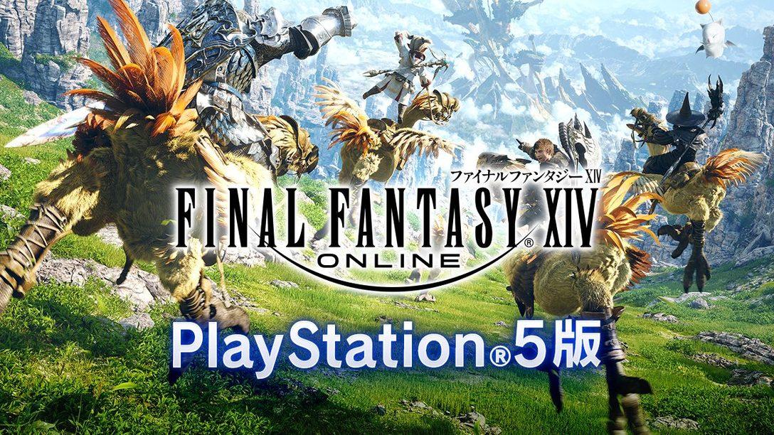 PS5™版『ファイナルファンタジーXIV』正式サービス開始! DL版60%OFFセールも開催! 冒険を始めるチャンス!