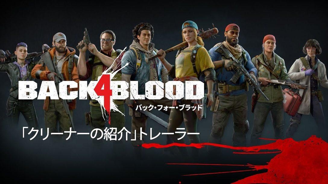 『Back 4 Blood(バック・フォー・ブラッド)』プレイアブルキャラクターとゾンビを紹介するトレーラーが公開