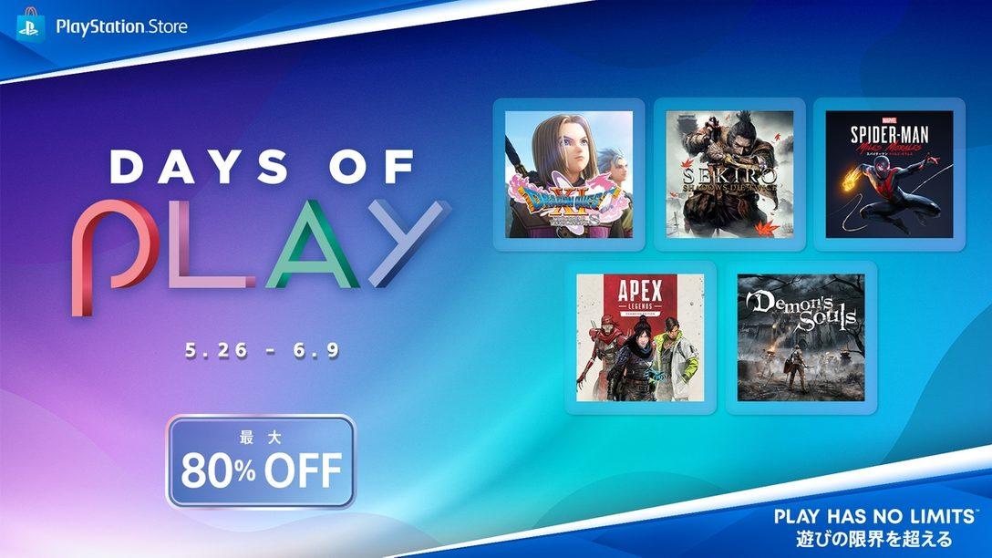 対象タイトルが最大80%OFF! PS Storeで本日5月26日より大型セール「Days of Play」開催!