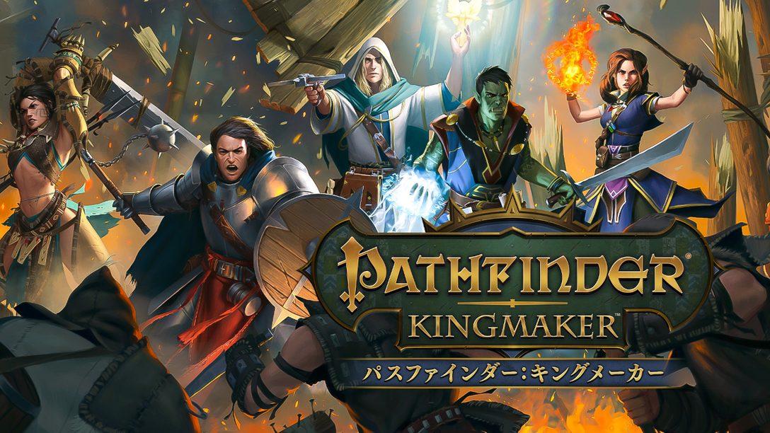 王道RPGゲームの『パスファインダー:キングメーカーディフィニティブエディション』がPlayStation®4で発売