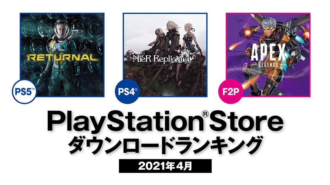 2021年4月のPS Store ダウンロードランキングを発表! 今月は『Returnal』がPS5™の第1位に!
