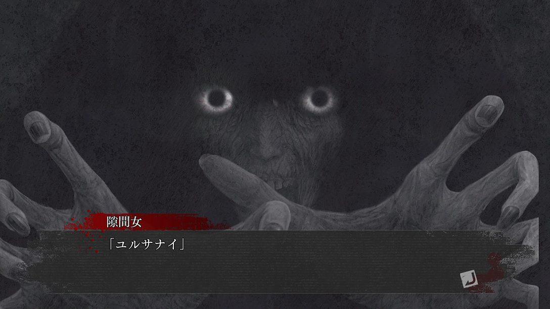 PS4®『真 流行り神3』第一話「隙間女」と第二話「悪魔の人形」のあらすじを公開! 事件解明に役立つシステムも!