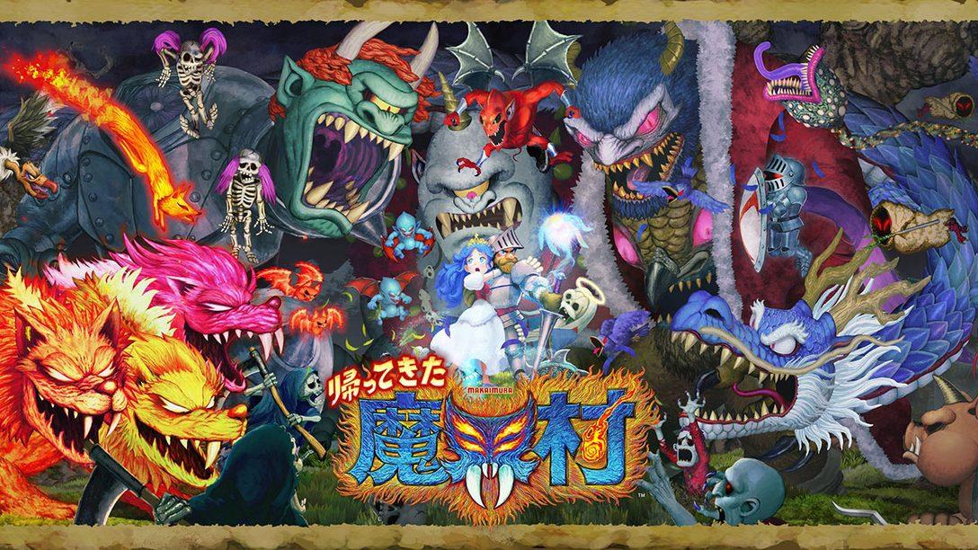 『帰ってきた 魔界村』がPS4®で本日配信! やりごたえ抜群な『魔界村』『大魔界村』がモチーフの新しい魔界に挑め!!