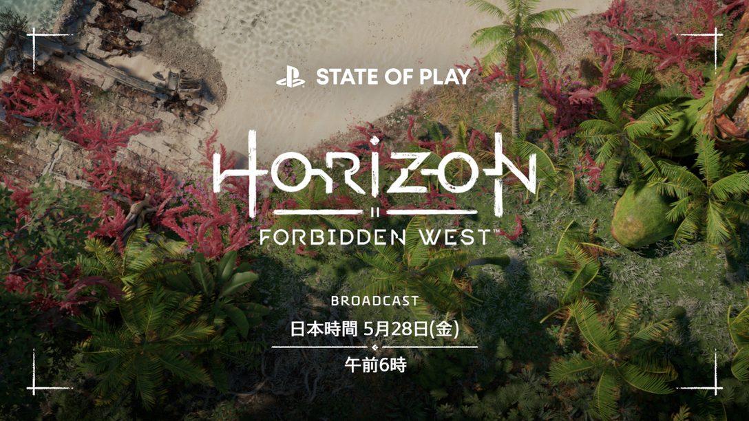 次回「State of Play」で『Horizon Forbidden West』の最新ゲームプレイ映像を公開!
