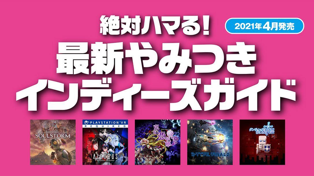 絶対ハマる! 最新やみつきインディーズガイド【2021年4月発売】