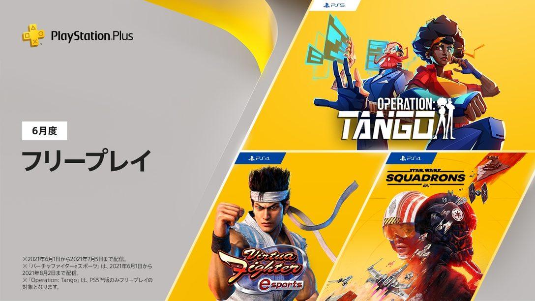 PS Plus 2021年6月のフリープレイにPS4®『バーチャファイター eスポーツ』や『Star Wars™:スコードロン』などが登場!