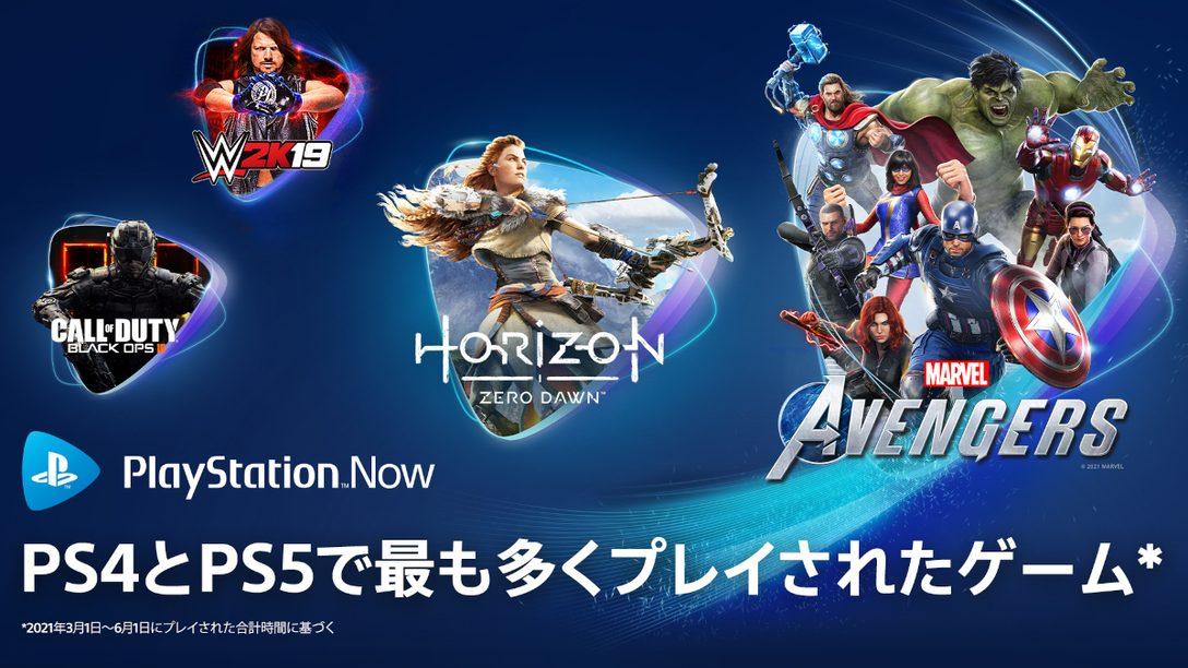 PlayStation™Nowで今春最もプレイされたタイトルを発表!