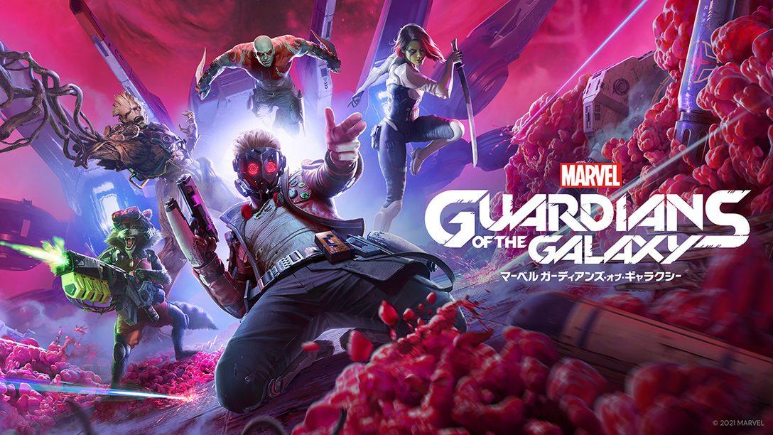 PS5™/PS4®『Marvel's Guardians of the Galaxy』10月26日発売! ヒーローチームを率いるアクションアドベンチャー!