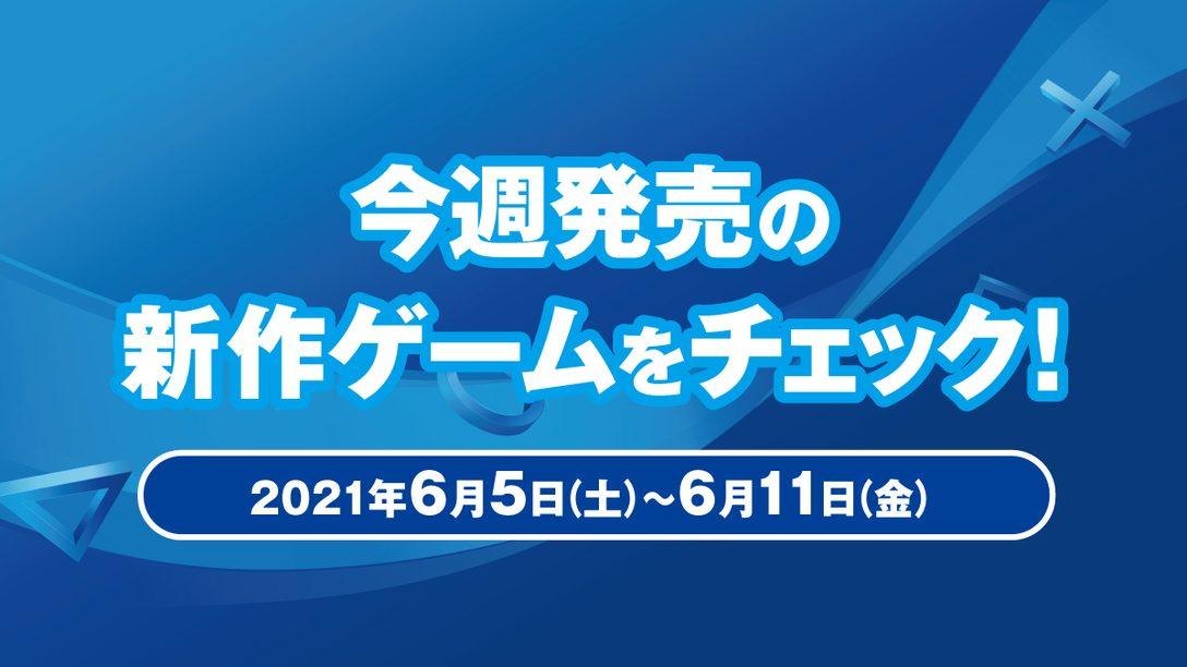 『FINAL FANTASY VII REMAKE INTERGRADE』など今週発売の新作ゲームをチェック!(PS5™/PS4® 6月5日~6月11日)