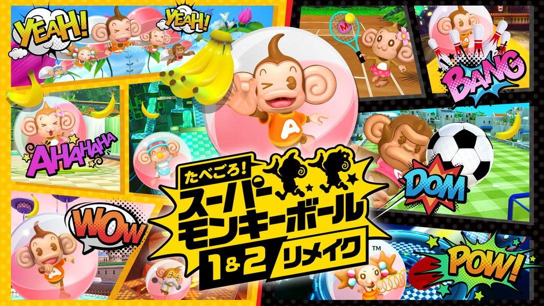 3タイトルの人気ステージを収録した『たべごろ!スーパーモンキーボール 1&2リメイク』10月7日発売決定!