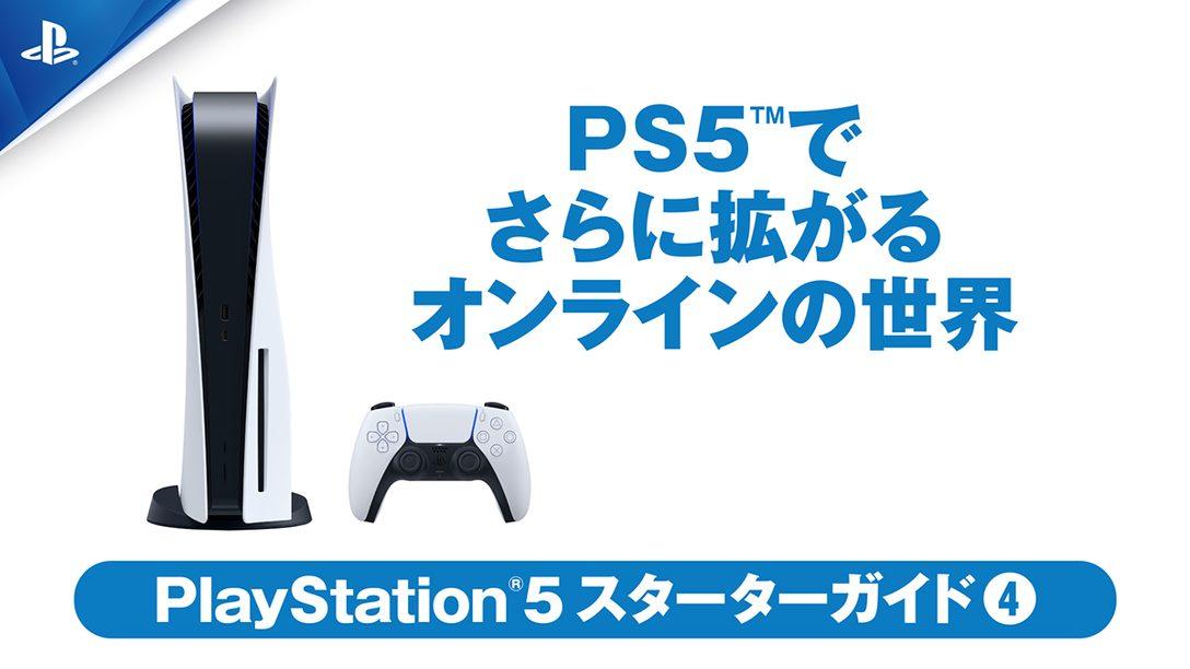 PS5™でさらに拡がるオンラインの世界。ゲームもエンタテインメントもとことん楽しもう!【PS5スターターガイド④】