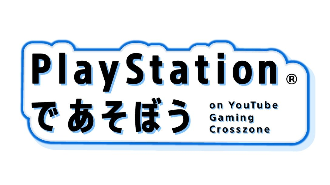 「PlayStation®であそぼう on YouTube Gaming Crosszone」開催! 6月12日に順次、動画公開&ライブ配信!