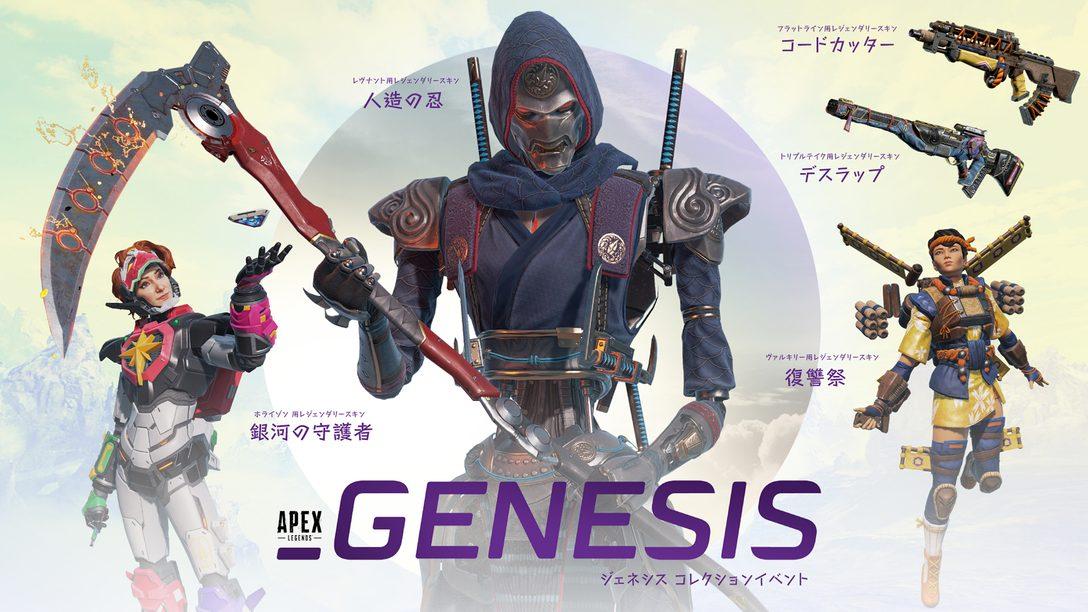 『エーペックスレジェンズ』ジェネシス・コレクションイベントが日本時間6月30日より開催!