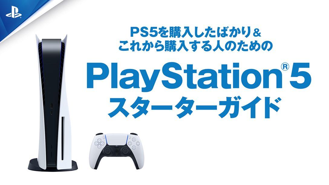PS5™を購入したばかり&これから購入する人のための連載企画【PS5スターターガイド】