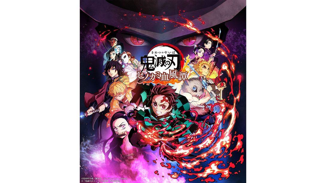 PS5™/PS4®『鬼滅の刃 ヒノカミ血風譚』10月14日発売決定! 本日より予約受付中!