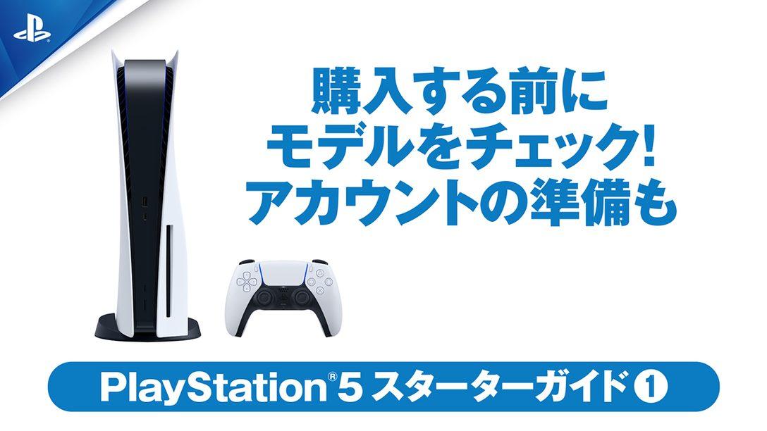 PS5™を購入する前に──モデルをチェック! アカウントの準備もしておこう!【PS5スターターガイド①】
