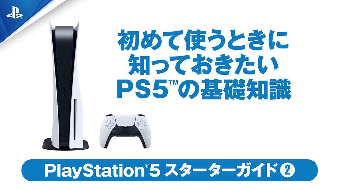 初めて使うときに知っておきたいPS5™の基礎知識【PS5スターターガイド②】