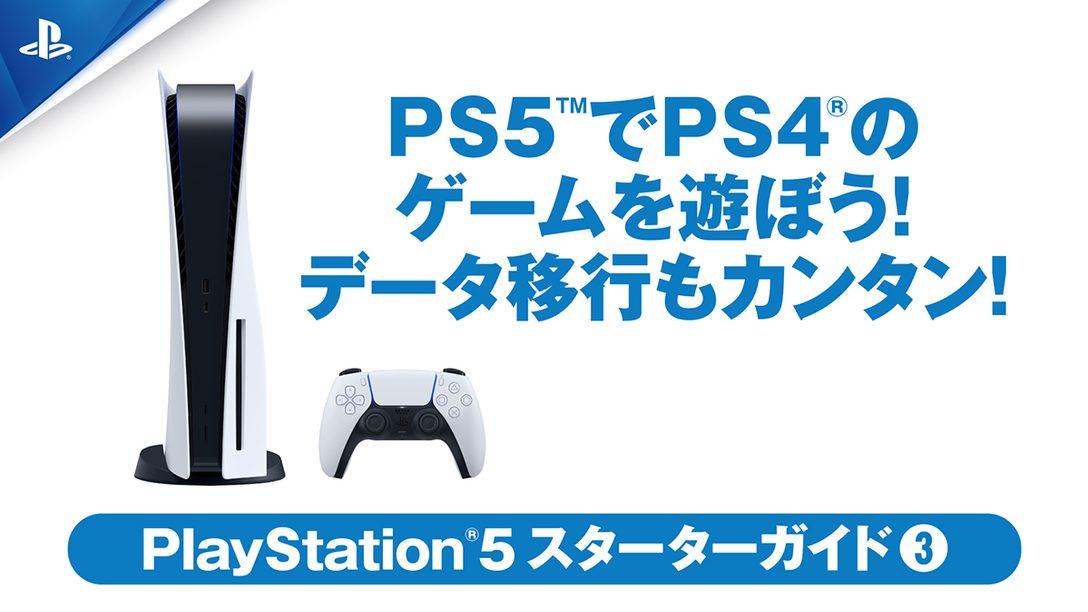 PS5™でPS4®のゲームを遊ぼう! 本体間のデータ移行もカンタン!【PS5スターターガイド③】