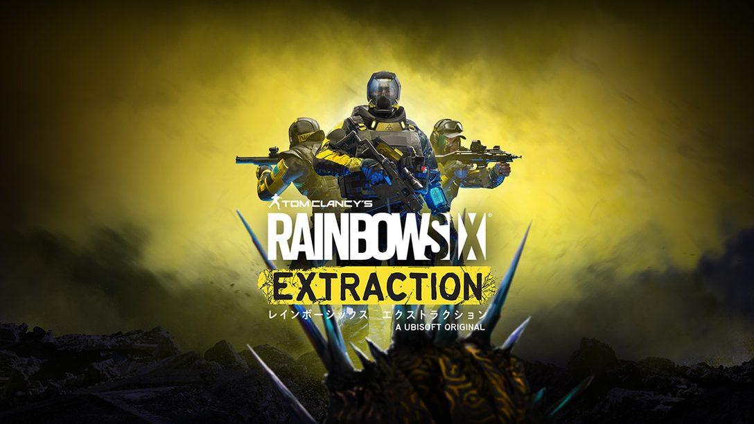『レインボーシックス エクストラクション』9月16日発売決定! 先進テクノロジーと装備を駆使して危険生命体に挑め!
