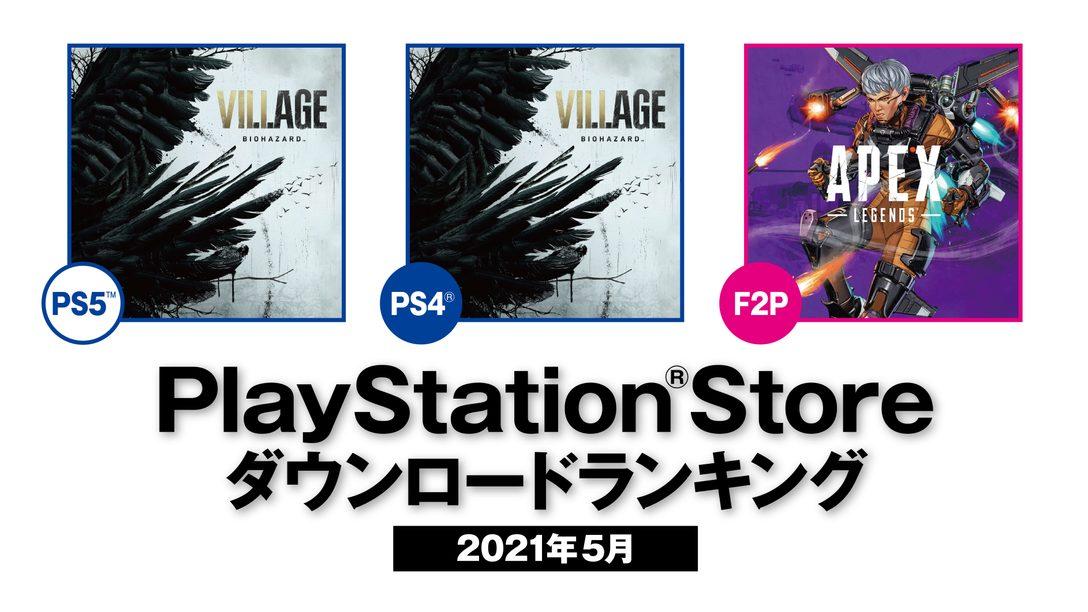2021年5月のPS Storeダウンロードランキングを発表! 今月はPS5™/PS4®ともに『バイオハザード ヴィレッジ』が第1位!