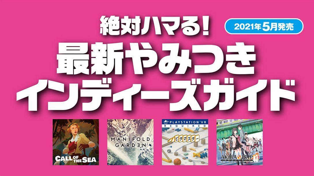 絶対ハマる! 最新やみつきインディーズガイド【2021年5月発売】