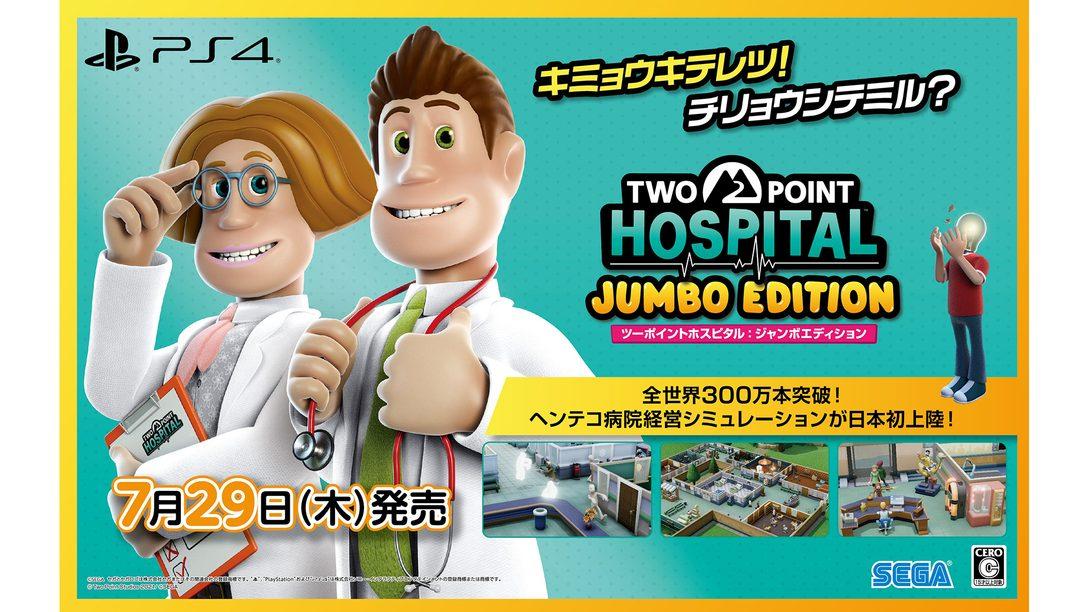 PS4®『ツーポイントホスピタル:ジャンボエディション』本日発売! キテレツな病気を治す病院経営シミュレーション!