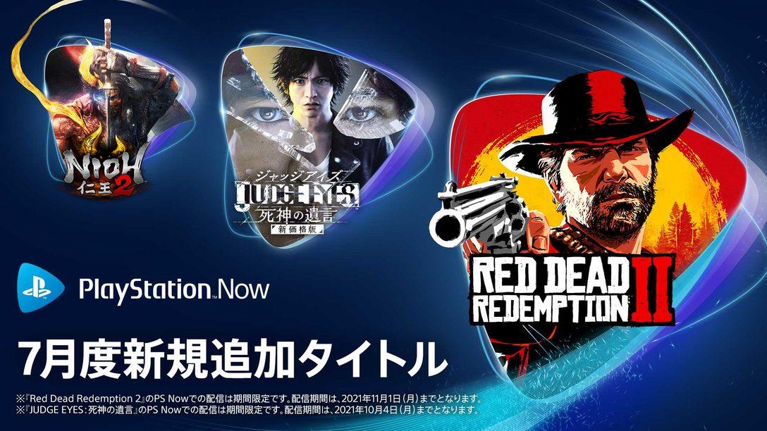 7月のPS Nowに『レッド・デッド・リデンプション2』や『JUDGE EYES:死神の遺言』など7タイトルが登場!