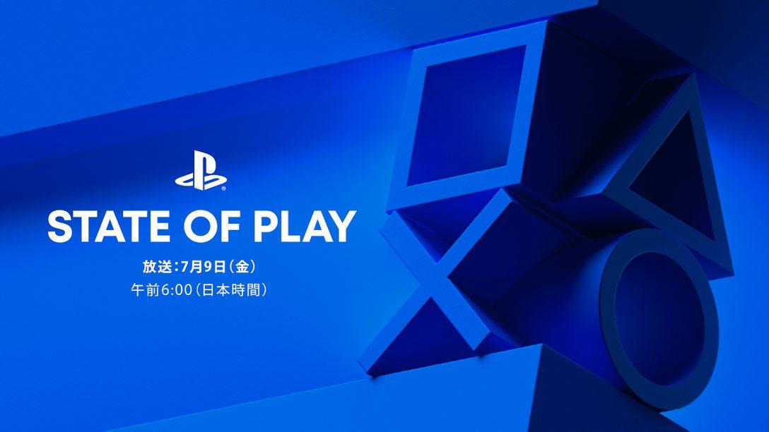 日本時間7月9日(金)午前6時より「State of Play」放送決定!