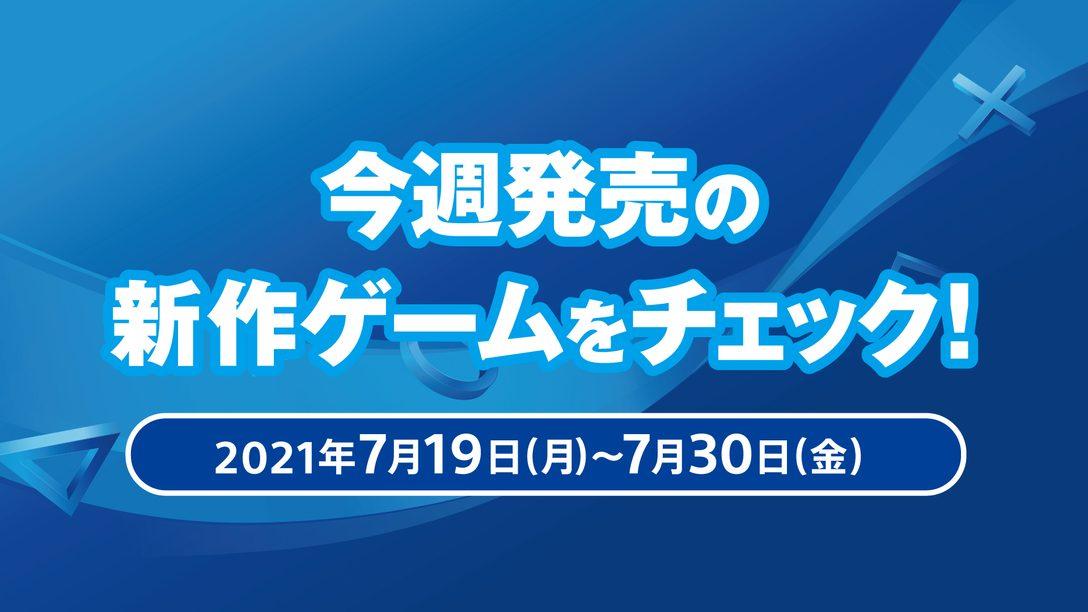 PS4®『新すばらしきこのせかい』など先週から今週発売の新作ゲームをチェック!(PS5™/PS4 7月19日~7月30日)