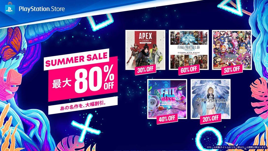 本日よりPS Storeで「SUMMER SALE」スタート! セール対象タイトルが期間限定で最大80%OFF!