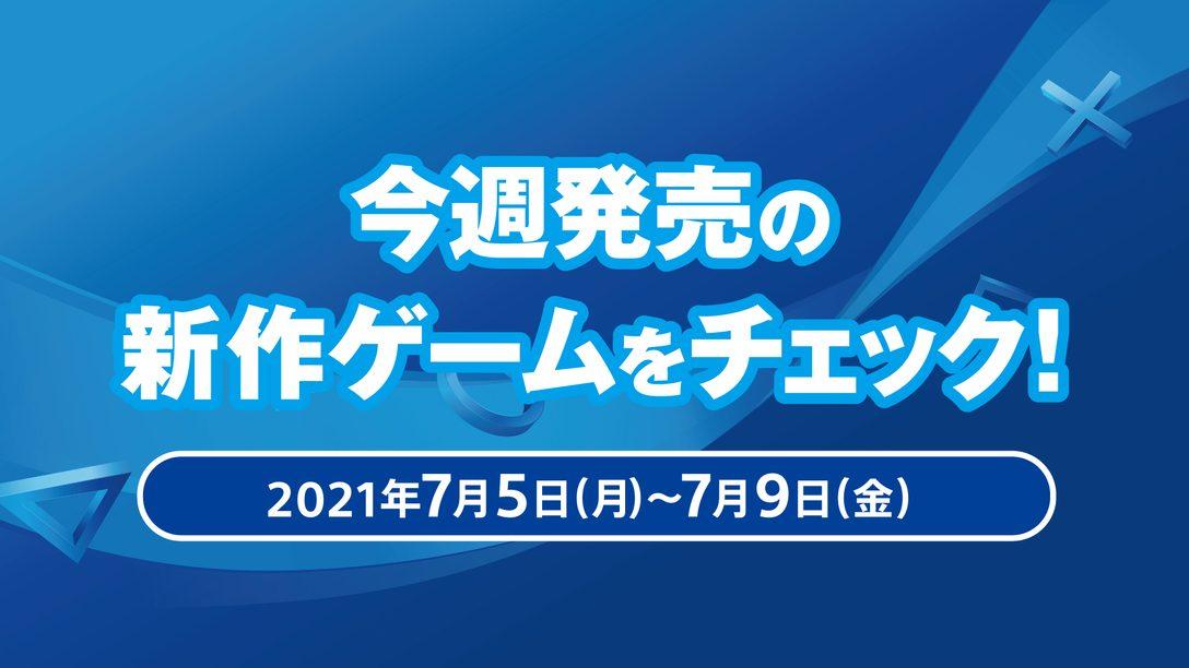 『風雨来記4』など今週発売の新作ゲームをチェック!(PS5™/PS4® 7月5日~7月9日)
