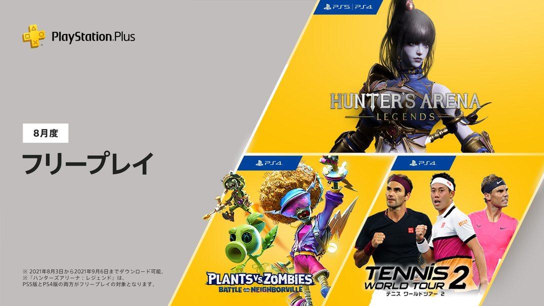 PS Plus 2021年8月のフリープレイにPS4®『Plants vs. Zombies: ネイバービルの戦い』などが登場!