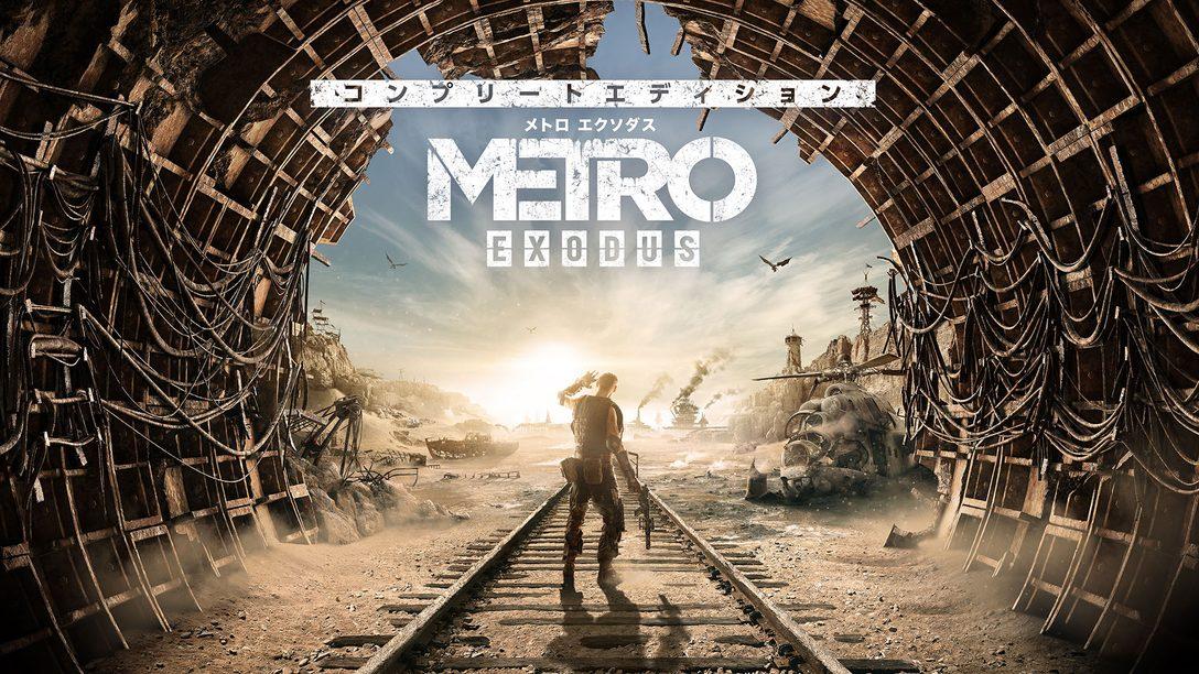 PS5™版『メトロ エクソダス』本日発売! 荒廃したロシアを旅する人気サバイバルシューターがさらに美しく!