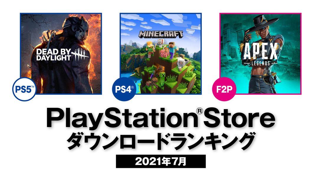 2021年7月のPS Storeダウンロードランキングを発表! 今月のPS5™ランキング第1位は『Dead by Daylight』!