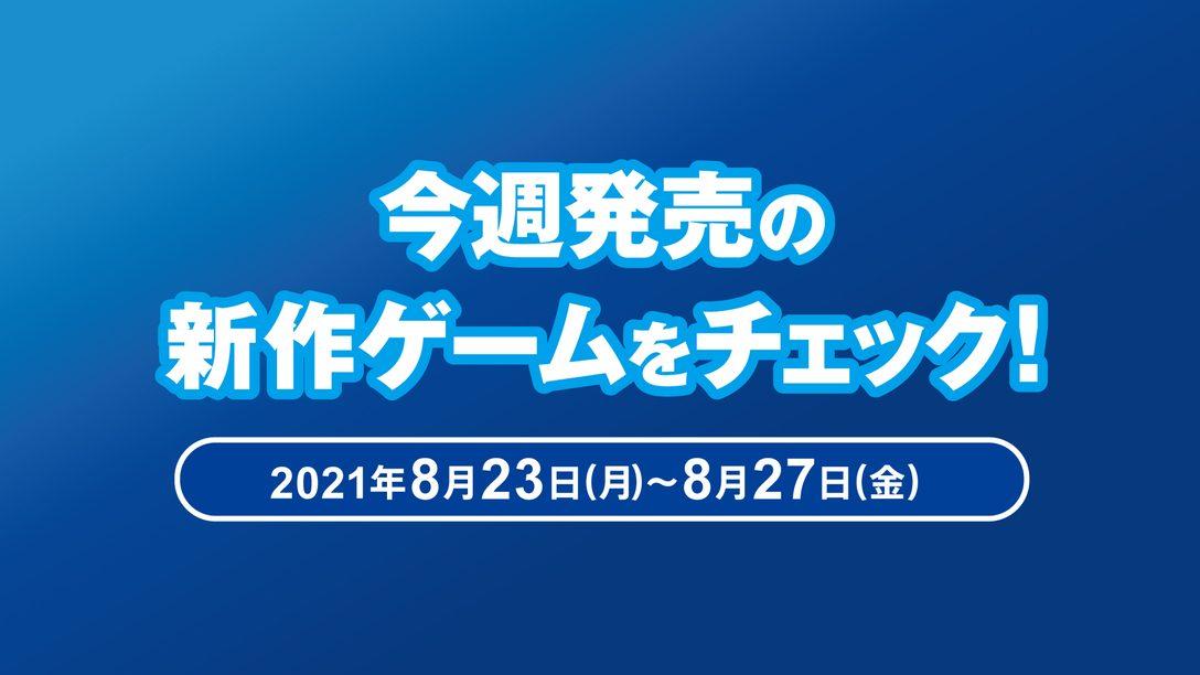 『ヒットマン 3』『月姫 -A piece of blue glass moon-』など今週発売の新作ゲームをチェック!(PS5™/PS4® 8月23日~27日)