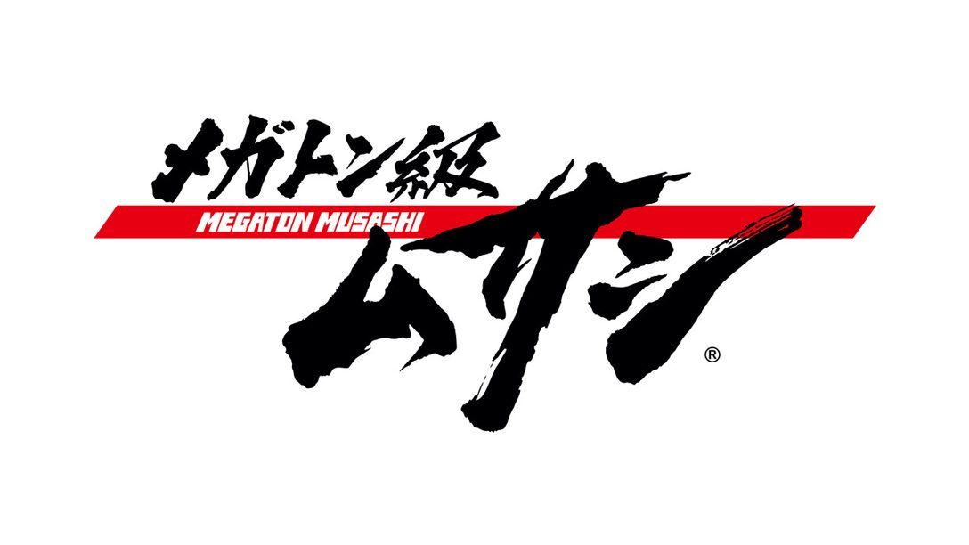 鋼鉄のサムライ出陣! PS4®『メガトン級ムサシ』11月11日発売決定!