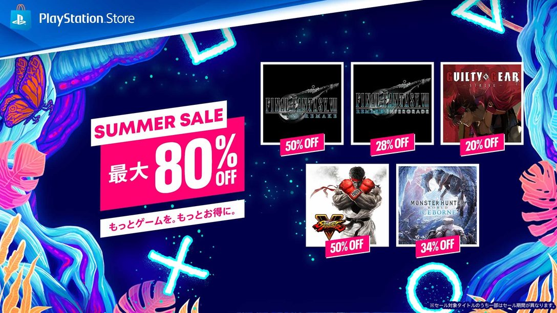 PS Store「SUMMER SALE」第二弾が本日8月4日より開催! 人気タイトルが期間限定で最大80%OFF!