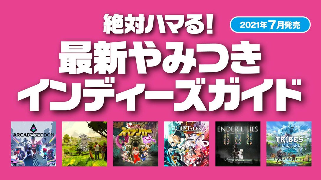 絶対ハマる! 最新やみつきインディーズガイド【2021年7月発売】